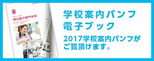 東北愛犬専門学院パンフレット2017電子ブック