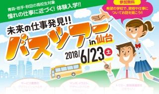 未来の仕事発見!バスツアーin仙台(6/23)