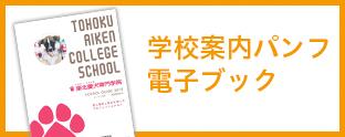 東北愛犬専門学院パンフレット2018電子ブック