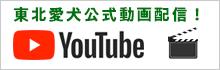 東北愛犬専門学院Youtube