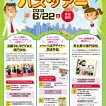 A4_omote_june_0308