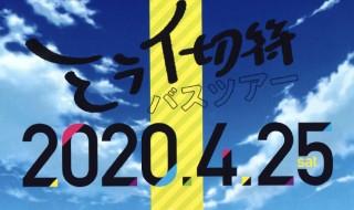 ミライ切符バスツアー2020