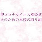 covid-19_banner