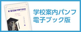 東北愛犬専門学院パンフレット2021電子ブック
