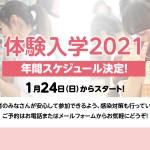 2021年体験入学
