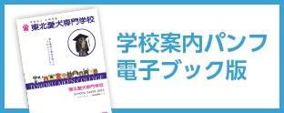 東北愛犬専門学院パンフレット2022電子ブック